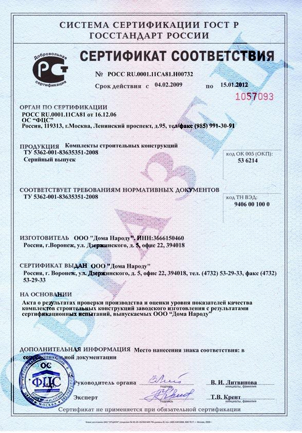 образец сертификат на продукты